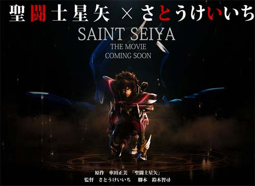 Saint Seiya pelicula